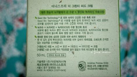 greenteaseedcream3